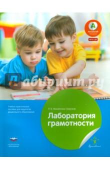 Лаборатория грамотности. Учебно-практическое пособие для педагогов дошкольного образования. ФГОС ДОДошкольная педагогика<br>Любопытные и деятельные, дети осваивают мир всем своим существом, буквально впитывая его. Едва овладев устной речью, они обнаруживают во взрослом мире письменность. Отныне она станет неотделимой частью всех детских игр и важных дел. Остается вопрос - как в этот благоприятный для развития речи период заложить основы грамотности? Очевидно, что единственный органичный способ - привнести знание в их детское жизненное пространство, в игру. <br>Письмо? Давайте все вместе подпишем шкафчики! Мы уже способны на большее? Дружно выбираем самую увлекательную тему, допустим Дремучий лес. Приносим из дома журналы, вырезаем и красиво приклеиваем картинки, подписываем сосны и ели, ворон, медведей и их дома. То, что для ребенка - захватывающее занятие, для педагога - прекрасное поле для развития у детей коммуникативных навыков, расширения их словарного запаса, первых упражнений в чтении и письме, работы с источниками информации и еще очень и очень многого.<br>Детский сад - уникальное место, где речь развивается особенно интенсивно, и качество этого развития напрямую зависит от педагога и от той среды, которую он создает каждый день. Задача этого пособия - поделиться с коллегами реализованными и уже полюбившимися детям идеями и вдохновить воспитателя на собственное педагогическое творчество.<br>Книга входит в методический комплект образовательной программы Вдохновение и полностью соответствует требованиям ФГОС ДО.<br>