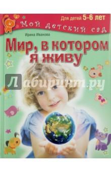 Мир, в котором я живу. Для детей 5-6 лет ОлмаМедиаГрупп/Просвещение