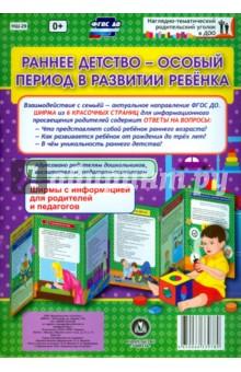 Раннее детство - особый период в развитии ребёнка. Ширмыс информацией. ФГОСДемонстрационные материалы<br>Ширмы с информацией для родителей и педагогов.<br>Взаимодействие с семьёй - актуальное направление ФГОС ДО. Ширма из 6 КРАСОЧНЫХ страниц для информационного просвещения родителей содержит ответы на вопросы:<br>Что представляет собой ребёнок раннего возраста?<br>Как развивается ребёнок от рождения до трёх лет?<br>В чём уникальность раннего детства?<br>Адресовано воспитателям, психологам, педагогам дополнительного образования, родителям.<br>