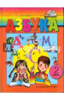 Азбука: Для 1 класса четырехлетней начальной школы. В 2-х частях. Часть 2