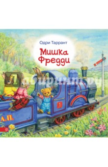 Мишка ФреддиСказки зарубежных писателей<br>Английская художница Одри Таррант родилась в Лондоне. Окончила Селхертскую школу для девочек и школу искусств. В 1956 году она выпустила свою первую поздравительную открытку, с конца 1960-х стала известна как автор и иллюстратор детских книг. Смешные, забавные, очень живые, герои Одри Таррант полюбились взрослым и детям, и сегодня эти иллюстрации по праву считаются классикой английской детской книги.<br>Впервые на русском языке - серия книг для самых маленьких читателей о приключениях плюшевого мишки Фредди и его друзей.<br>Ах, как скучно сидеть целыми днями в игрушечной коляске! Так подумал однажды плюшевый мишка Фредди и… отправился на прогулку. Он нашел новых друзей, с которыми так весело играть в прятки и чехарду, кататься на лодке и купаться в озере. А потом всех лесных жителей ждало настоящее приключение - поездка на Лесном поезде. Но вернется ли мишка Фредди домой, где ждут его друзья-куклы и маленькая девочка Рейчел?<br>Обо всем этом расскажет английская писательница и художник Одри Таррант.<br>