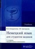 Кондратьева, Григорьева: Немецкий язык для студентов-медиков. Учебник
