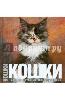 КошкиКошки<br>Эта великолепная книга представляет сотни изумительных фотографий, описаний пород и увлекательных рассказов о кошках.<br>