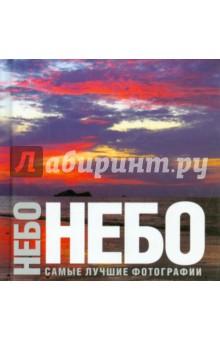 Небо. Самые лучшие фотографииФотоальбомы<br>Вниманию читателей предлагается красочный альбом с фотографиями неба. Авторы альбома в своих работах преподносят небо как уникальную красоту, как небесную стихию - таким, каким мы редко его видим.<br>