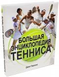 Парсонс, Уонке: Большая энциклопедия тенниса
