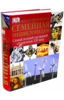 Иллюстрированная семейная энциклопедия