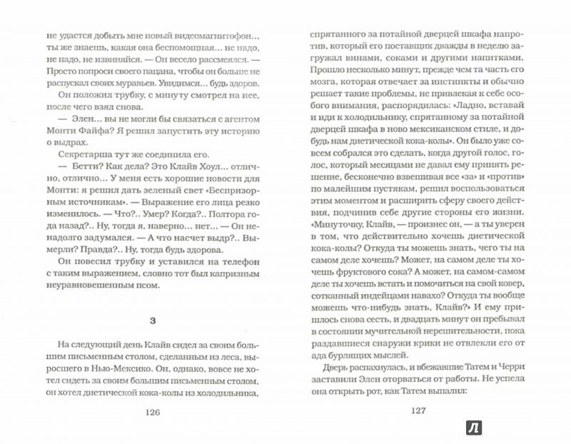 Иллюстрация 1 из 13 для Живодер - Алексей Сейл | Лабиринт - книги. Источник: Лабиринт