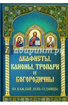 Акафисты каноны, тропари и богородичны на каждый день седмицыБогослужебная литература<br>Издание содержит акафисты каноны, тропари и богородичны на каждый день седмицы. <br>Крупный шрифт.<br>