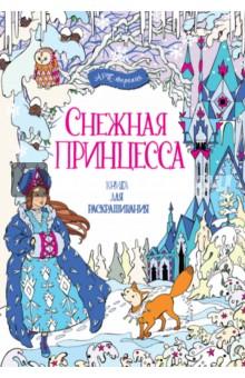 Снежная принцесса. Книга для раскрашиванияКниги для творчества<br>Удивительные приключения ждут тебя в ледяном мире – раскрась дворец Снежной принцессы, поездку на санях по морозным улицам, волшебный бал, игру в снежки, сказочного оленя и многое, многое другое.<br>