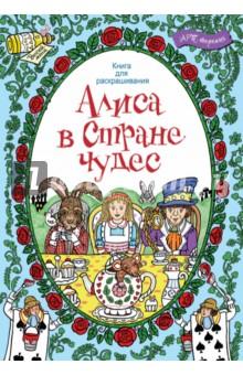 Алиса в стране чудес. Книга для раскрашиванияКниги для творчества<br>Нырни вместе с Алисой в кроличью норку и раскрась самую странную на свете Страну чудес…<br>