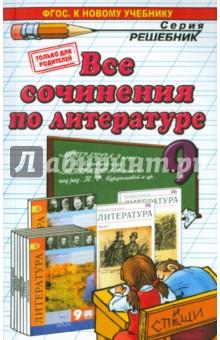 Все сочинения по литературе за 9 класс. ФГОС (к новым учебникам)