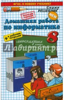 Домашняя работа по информатике за 8 класс к рабочей тетради и учебнику Л. Л. Босовой и др