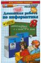 Домашняя работа по информатике за 8 класс к рабочей тетради и учебнику Л. Л. Босовой и др.