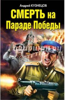 Смерть на Параде ПобедыКриминальный отечественный детектив<br>Отгремели последние залпы Великой Отечественной, но война не закончилась даже после Победы. Расследование на первый взгляд заурядного убийства выводит НКГБ на след спецгруппы абвера, заброшенной в Москву для покушения на Сталина.<br>Откажутся ли немецкие диверсанты от своего задания после падения Рейха - или выполнят последний приказ Гитлера, решившего сжечь вместе с собой весь мир? На что способны убежденный нацист и русский белогвардеец, лишь бы сорвать Парад Победы? И удастся ли советским спецслужбам предотвратить убийство Вождя во время величайшего триумфа СССР?<br>