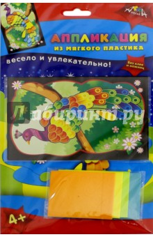 Аппликация из мягкого пластика Павлин, А6 (С2601-10)Аппликации<br>Набор для детского творчества.<br>Снимите защитный слой и приклейте детали к картонной основе. Картинку на обложке используйте как образец.<br>Состав набора: картон, мягкий пластик EVA.<br>Детям от 3-х до 5-ти лет рекомендуется заниматься под наблюдением родителей. <br>Для детей старше 3-х лет.<br>Сделано в Тайване.<br>