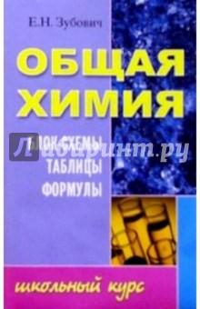Общая химия. Блок-схемы, таблицы, формулы: Учебное пособие
