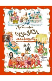 Любимые сказки малышейСказки и истории для малышей<br>Эта книга нарисована знаменитым детским итальянским художником Тони Вульфом, который делает наш мир лучше, ярче, добрее. Путешествуя по страницам книги, малыши познакомятся с героями любимых сказок - маленькой Красной Шапочкой, трудолюбивой Золушкой, милой Белоснежкой, находчивым Котом в сапогах, тремя веселыми поросятами, смышленым Гансом и ловкой Гретель.<br>Для чтения взрослыми детям.<br>