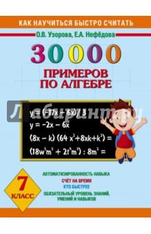 Алгебра. 7 класс. 30 000 примеров