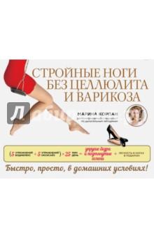 Стройные ноги без целлюлита и варикозаКрасота и здоровье<br>Книги Марины Корпан уже помогли справиться с лишним весом более 150 000 российских женщин и мужчин. На этот раз Марина Корпан, сертифицированный специалист по дыхательным методикам, разработала схему, которая позволит всего за 14 дней сделать попу красивой и подтянутой, а ноги - стройными и здоровыми. <br>Подробные и красочные изображения и фотографии упражнений Бодифлекс и Оксисайз помогут подтянуть мышцы и избавиться от целлюлита, сосудистых звездочек и варикозное расширения и отеков всего за 25 минут в день. Комплексное воздействие кислородных методик Оксисайз и Бодифлекс избавит от лишнего объема в области бедер, подчеркнет природные изгибы и красоту ваших ног. <br>Дышите, заботьтесь о своем здоровье и стройнейте - всего за 25 минут в день!<br>