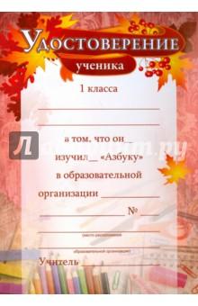 """Удостоверение ученика 1 класса об изучении """"Азбуки"""", А5 (КЖ-1038) Учитель"""