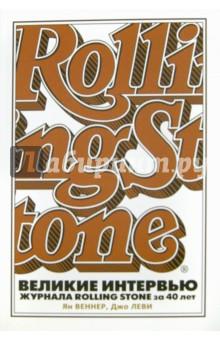 Великие интервью журнала Rolling Stone за 40 летЖурналистика. СМИ<br>С первого же номера журнал Rolling Stone был не просто еще одним музыкальным журналом - его создатель Ян Веннер, человек, безумно преданный рок-н-роллу, все же ориентировался на интеллектуальную составляющую журналистики. И потому интервью в Rolling Stone всегда были чем-то большим, чем разговор с музыкантами о музыке. Их авторами были удивительные люди - от тинейджера Камерона Кроу, ставшего потом знаменитым кинорежиссером, до профессора права Йельского университета Чарльза Райха; не отставали от них и штатные сотрудники журнала, включая самого Веннера. Но и герои были непростыми: помимо Джона Леннона, Кита Ричардса, Мика Джаггера, Курта Кобейна, Эминема и Боно рок-журналу давали интервью композитор Леонард Бернстайн, кинорежиссер Фрэнсис Форд Коппола, писатель Трумэн Капоте, Далай-Лама и Билл Клинтон. <br>Перед вами - не просто сборник интервью. Это - живой, дышащий, яркий и очень драйвовый образ эпохи, история великого времени, когда рок-н-роллом было все на свете - от религии до политики. Ну и самого рок-н-ролла, конечно.<br>
