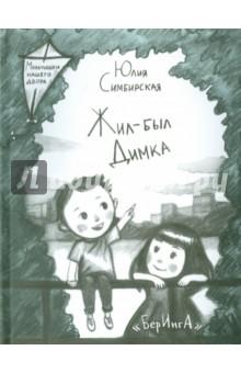 Жил-был ДимкаПовести и рассказы о детях<br>Современная детская писательница и поэтесса Юлия Симбирская умеет смотреть на мир глазами ребёнка. Благодаря этой чудесной способности читатели-дети узнают себя в героях её книг, а читатели-взрослые начинают лучше понимать своих чад. Рассказы в книге Жил-был Димка наполнены мыслями, чувствами, сомнениями, открытиями, фантазией, грустью, мечтами, юмором самого обыкновенного мальчика. Он ещё мал и знакомится с миром, чтобы его полюбить.<br>