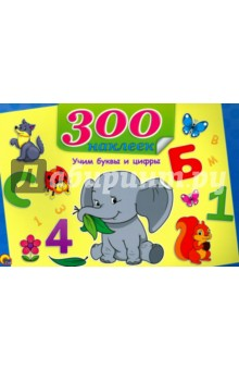Учим буквы и цифрыДругое<br>Альбом с наклейками.<br>Для детей дошкольного и младшего школьного возраста.<br>