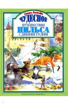 Чудесное путешествие Нильса с дикими гусямиСказки зарубежных писателей<br>Главный герой этой волшебной истории - мальчик по имени Нильс. Обидев гнома, он превращается в маленького человечка и отправляется в удивительное путешествие с дикими гусями в Лапландию. Чтобы снова стать обычным человеком, ему многому предстоит научиться. На страницах этой книги вы сможете наблюдать за невероятными приключениями заколдованного мальчика. Вы увидите, как Нильс изменится и станет добрым, смелым и справедливым. У него появятся сильные враги, которых ему удастся перехитрить, и новые друзья, которые помогут ему вернуться домой и снять заклинание гнома.<br>В свободном пересказе А. Любарской, З. Задунайской.<br>Для старшего дошкольного и младшего школьного возраста.<br>