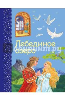 Котовская Ирина Анатольевна Лебединое озеро