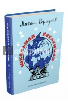 Коршунов Михаил Павлович Школьная вселенная