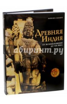 Древняя Индия от возникновения до XIII века