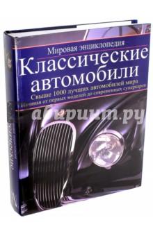 Лилливайт Дэвид Классические автомобили. Мировая энциклопедия