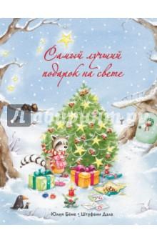Бёме Юлия Самый лучший подарок на свете