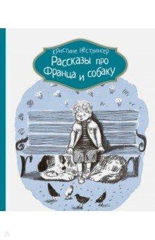 Рассказы про Франца и собаку нёстлингер к рассказы про франца 2 е изд