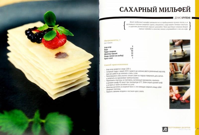 Фото рецепты Кулинарный сайт
