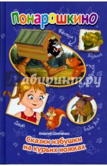 Сказки избушки на курьих ножкахСказки и истории для малышей<br>Сказки для детей дошкольного возраста с красочными иллюстрациями.<br>Для чтения родителями детям.<br>