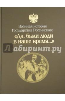 Да, были люди в наше время… Отечественная война 1812 года и заграничные походы русской армии