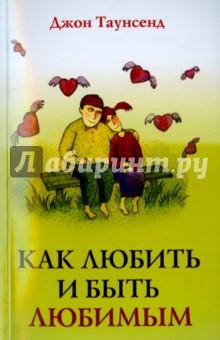 Как любить и быть любимымПопулярная психология<br>Каждый человек получает в течение всей своей жизни раны. Любовь - целительные отношения, которые эти раны залечивают. То есть мы позволяем людям, которых любим, залечивать наши раны, и - в свою очередь - исцеляем их. Читая эту книгу, вы поймете, что за словами Я люблю тебя! стоит гораздо больше, чем мы привыкли думать. Эта книга раскладывает по полочкам то, что уже хорошо знают выходцы из крепких семей и что остается загадкой для всех остальных.<br>
