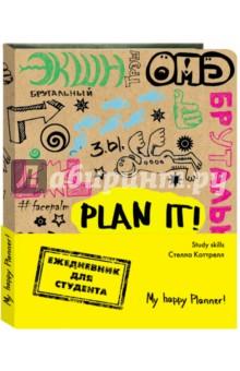 Ежедневник для студента. My Happy Planner! Эксмо-Пресс