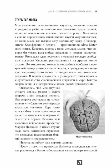 как странная девочка влюбилась в мозг читать