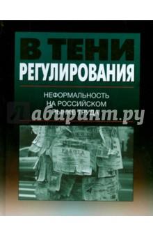 В тени регулирования. Неформальность на российском рынке труда. Монография
