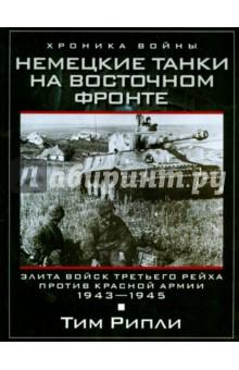Немецкие танки на Восточном фронте. Элита войск Третьего рейха против Красной армии. 1943-1945История войн<br>Восточный фронт явился решающим театром боевых действий в ходе Второй мировой войны. Поворотным пунктом в ней стала середина 1943 г., когда под Курском Красная армия и вермахт сосредоточили крупнейшие в истории боевые силы. Произошло колоссальное танковое сражение, в результате которого советские войска получили стратегическое преимущество и начали наступление, не прекращавшееся вплоть до окончательного разгрома Третьего рейха.<br>На основе оригинальных источников британский военный историк анализирует боевые действия дивизий ВаффенСС - пожарной команды фюрера - Дас Райх, Мертвая голова, Викинг, Гитлерюгенд, Гогенштауфен и Фрундсберг на Восточном фронте. Автор исследует структуру элитных дивизий, их особенность, назначение и роль в ходе операций под Харьковом, Курском, Черкассами и в других сражениях.<br>Книга снабжена картами и редкими фотоматериалами, в приложении дана исчерпывающая информация о соединениях противоборствующих сторон.<br>