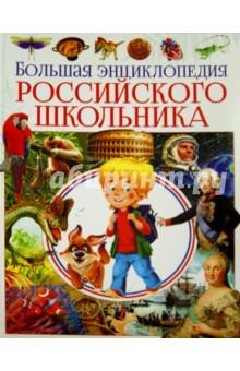 Большая энциклопедия российского школьника Владис
