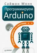 Саймон Монк: Программируем Arduino. Основы работы со скетчами