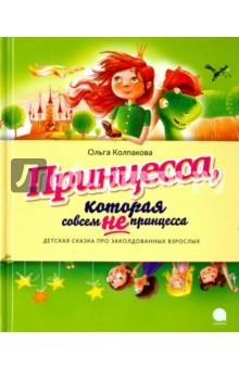 Принцесса, которая совсем не принцесса, Колпакова Ольга Валериевна