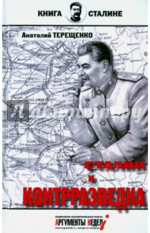 Сталин и контрразведкаИстория СССР<br>О Сталине можно спорить бесконечно. Одни считают его тираном, другие -мудрым правителем. Но все оппоненты согласятся с утверждением, что он принял страну в полной разрухе, а оставил ее мощной ядерной державой. Как ему это удалось? Одним из удачных проектов Сталина явилась организация непобедимого и легендарного СМЕРШа, деятельность которого в итоге и решила исход войны. В новой книге А. Терещенко вождь предстает перед нами не только как главнокомандующий, но и как простой человек со свойственными ему заботами, привычками и симпатиями. Автор постарался максимально правдиво описать события, происходившие в судьбе Сталина, которые сыграли решающую роль в становлении личности вождя, что впоследствии позволило ему принимать правильные решения. Книга, основанная на личном опыте работы автора в органах разведки, будет интересна широкому кругу читателей.<br>
