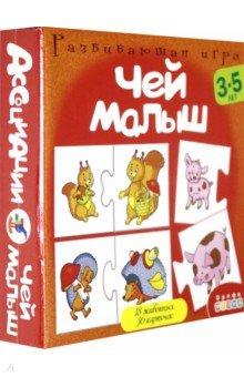 Развивающая игра Чей малыш (2928)Обучающие игры-пазлы<br>Задача игроков - подобрать пары карточек с изображением взрослого животного и его детёныша. Фигурная форма карточек поможет проверить правильность ответа: если допущена ошибка, пазловый замок не соединится.<br>В игре представлены 18 диких и домашних животных и их  детёныши.<br>18 животных, 36 карточек.<br>Материал: картон.<br>Количество игроков: 1-4.<br>Упаковка6 картонная коробка.<br>Для детей 3-5 лет.<br>Сделано в России.<br>