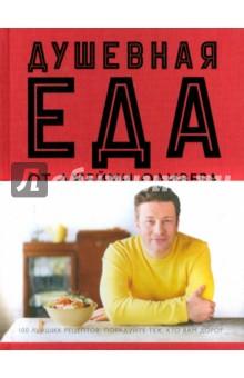 Душевная едаОбщие сборники рецептов<br>В этой книге собраны самые интересные рецепты, которые подарят вам настоящее удовольствие, - рецепты из мира душевной кухни. Такие блюда - без изысков, но необычайно вкусные - нравятся всем, и в этом суть душевной еды. Душевная еда - это ностальгия, семейные традиции, это кухонные священнодействия, это то, что мы любим с детства. Это блюда, которые придадут вам сил и поднимут настроение. Это еда, которая заставит вас почувствовать себя счастливыми. И, конечно же, это вкуснейшие десерты и сладости, от которых невозможно отказаться. Надеюсь, моя новая книга станет вашим настольным кулинарным путеводителем.<br>