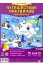 Настольная игра Путешествие пингвинов. Антарктида. Игра-ходилка