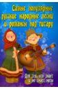 Самые популярные русские народные песни и романсы под гитару.. Для тех, кто знает и не знает ноты